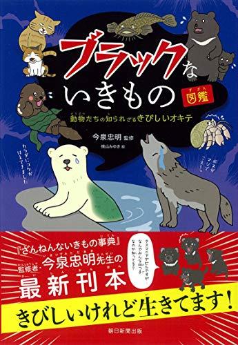ブラックないきもの図鑑 (動物たちの知られざるきびしいオキテ)