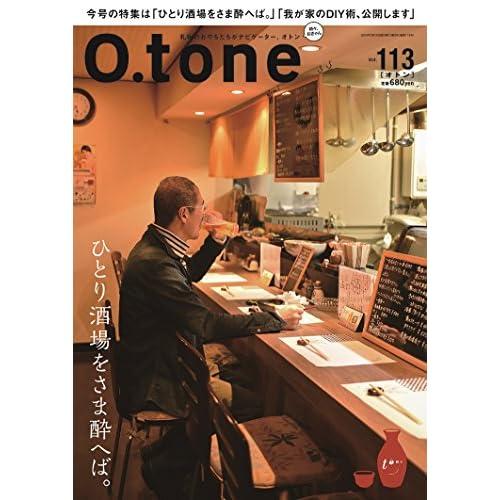 O.tone[オトン]Vol.113(ひとり酒場をさま酔へば。)[雑誌]