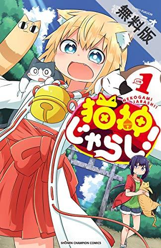猫神じゃらし! 1【期間限定 無料お試し版】 (少年チャンピオン・コミックス)