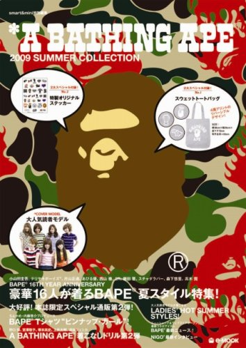 A BATHING APE 2009 SUMMER COLLECTION (e-MOOK)