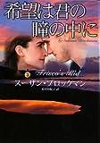 希望は君の瞳の中に―危険を愛する男たち〈3〉 (MIRA文庫)