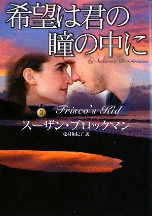 希望は君の瞳の中に―危険を愛する男たち〈3〉 (MIRA文庫)の詳細を見る
