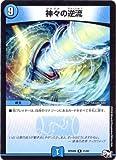 デュエルマスターズ新4弾/DMRP-04魔/11/R/神々の逆流