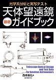 天体望遠鏡徹底ガイドブック―光学系分析と実写テスト