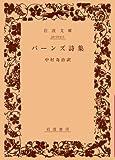 バーンズ詩集 (岩波文庫 赤 215-1)