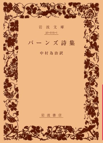 バーンズ詩集 (岩波文庫 赤 215-1)の詳細を見る