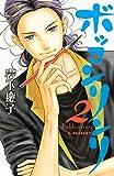 ボッコンリンリ(2) (デザートコミックス)