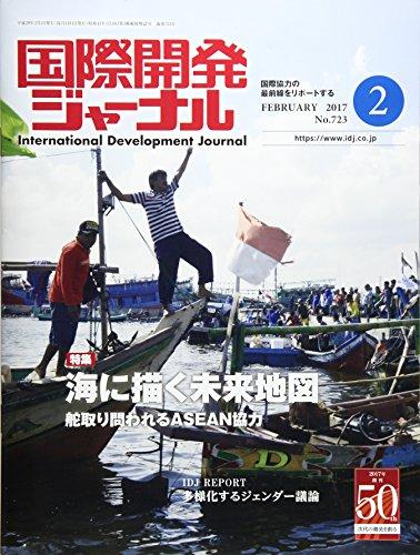 国際開発ジャーナル No.723(FEBRUARY―国際協力の最前線をリポートする 特集:海に描く未来地図の詳細を見る