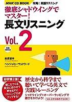 攻略! 英語リスニング 徹底シャドウイングでマスター!  長文リスニング Vol.2 (NHK CD book)