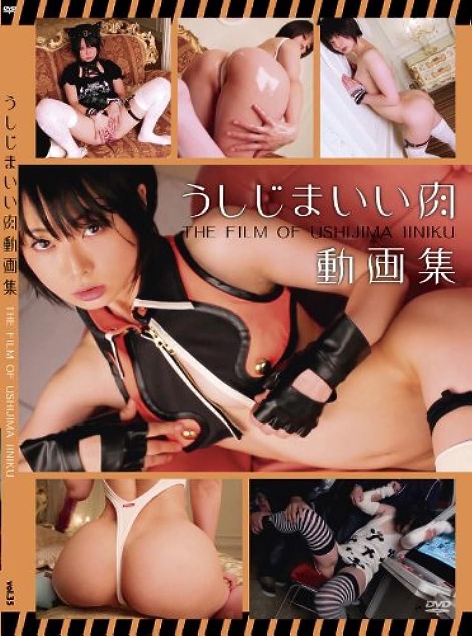 気味の悪い影響を受けやすいです汚染うしじまいい肉 THE FILM OF USHIJIMA IINIKU 動画集