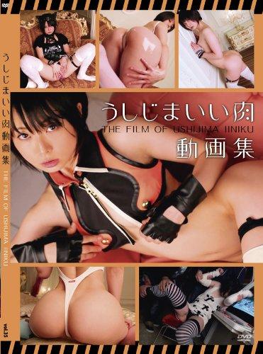 うしじまいい肉 THE FILM OF USH・・・