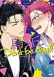 烏ヶ丘Don't be shy!! (プリンセス・コミックスDX カチCOMI)