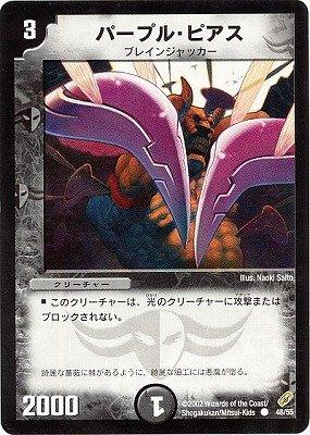 デュエルマスターズ/DM-04/48/C/パープル・ピアス