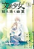 """""""文学少女""""と飢え渇く幽霊(3) (ガンガンコミックスJOKER)"""