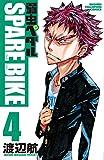 弱虫ペダルSPARE BIKE 4 (少年チャンピオン・コミックス)