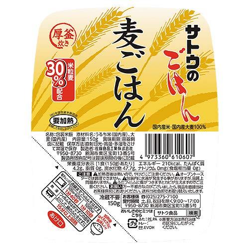 サトウ食品 サトウのごはん 麦ごはん 150g×24個入×(2ケース)