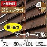【幅:71~80cm × 高さ:101~150cmよりご指定ください】35mmスラット 木製 ウッドブラインド ダークブラウン