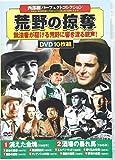 〈西部劇パーフェクトコレクション〉 荒野の掠奪 (<DVD>)