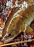 鱒の森 2019年 05 月号(2019-04-15) [雑誌]