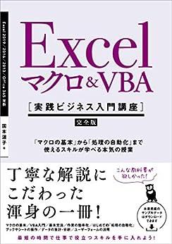 [国本 温子]のExcel マクロ&VBA [実践ビジネス入門講座]【完全版】 「マクロの基本」から「処理の自動化」まで使えるスキルが学べる本気の授業