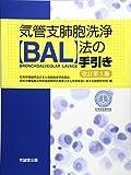 気管支肺胞洗浄(BAL)法の手引き