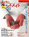 すてきにハンドメイド 2011年 12月号 [雑誌]