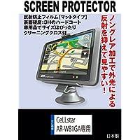 【反射防止 ノングレア】液晶保護フィルム セルスター レーダー探知機 AR-W81GA専用 (反射防止フィルム.マット)