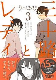 三十路とレディ: 3 (comic POOL)