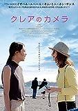 【Amazon.co.jp限定】クレアのカメラ(A4サイズクリアファイル付き) [DVD]