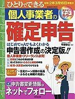ひとりでできる個人事業者の確定申告 令和2年3月16日申告分 (SEIBIDO MOOK)