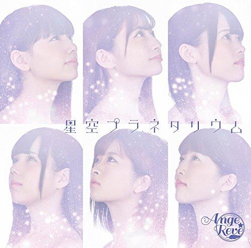 星空プラネタリウム-Ange☆Reve