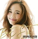 ずっとスパイシーチョコレート!~BEST OF 渋谷 RAGGA SWEET COLLECTION (通常盤)