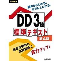 工事担任者 DD3種標準テキスト 第4版