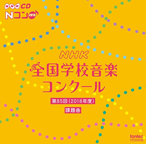 [画像:第85回(2018年度)NHK全国学校音楽コンクール課題曲]