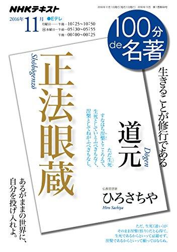 道元『正法眼蔵』 2016年11月 (100分 de 名著)