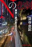 Nの悲劇 東京~金沢殺人ライン (光文社文庫)