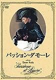 魅惑の女優シリーズ パッション・ダモーレ[DVD]