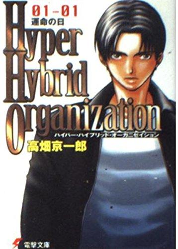 Hyper Hybrid Organization 01‐01―運命の日 / 高畑 京一郎