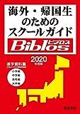 海外・帰国生のためのスクールガイドBiblos(ビブロス) (【2020年度】)