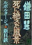 死に絶えた風景―ルポルタージュ・新日鉄 (講談社文庫)