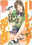 ハレンチ学園~ザ・カンパニー 3 (ヤングジャンプコミックス)
