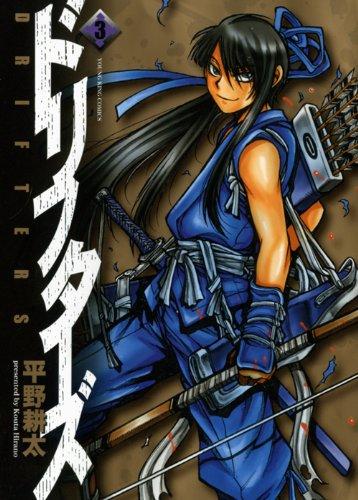 ドリフターズ 3 (ヤングキングコミックス) [コミック] / 平野 耕太 (著); 少年画報社 (刊)