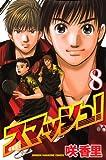 スマッシュ!(8) (講談社コミックス)
