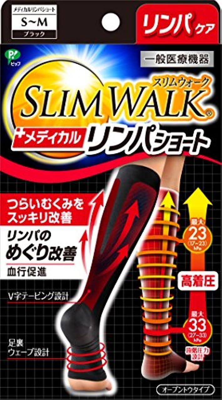 バック牧草地成長スリムウォーク メディカルリンパソックス ショートタイプ ブラック S~Mサイズ(SLIM WALK,medical lymph short,SM) 着圧 ソックス