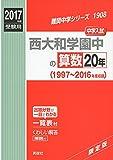 西大和学園中の算数20年2017年度受験用赤本 1908 (難関中学シリーズ)
