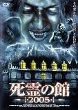 死霊の館 2005/NIGHT TERROR