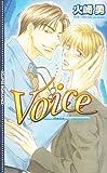 Voice-ヴォイス- (Eclipse romance / 火崎 勇 のシリーズ情報を見る
