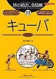 旅の指さし会話帳13キューバ (ここ以外のどこかへ!) 画像