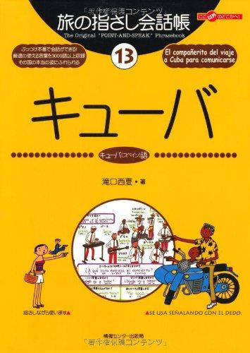 旅の指さし会話帳13キューバ (ここ以外のどこかへ!)