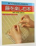 籐(ラタン)を楽しむ本 基礎と応用―手づくりのたのしさを伝える